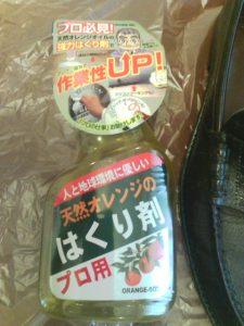 オレンジの剥離材プロ用成分:オレンジオイル・高精製ミネラルオイル・非イオン界面活性剤(用途:「油汚れ」「ラッカー」「グリース」「潤滑油」「ウェットペンキ」「松ヤニ等樹液」「ウレタンフォーム」「接着剤一般」「タール」「血液」「テープ」(製造:米国オレンジソル社))